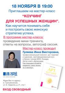 мастер-класс Инны Гуляевой