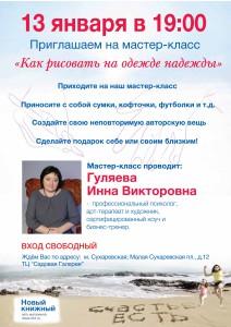 13 января Гуляева-01