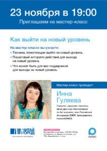 23-noyabrya-gulyaeva