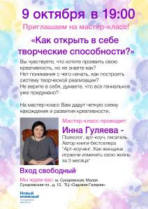 9октября-01